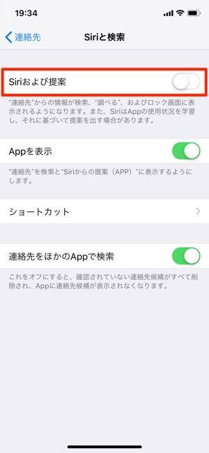 iPhone:Siriおよび提案