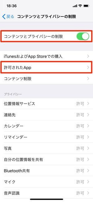iPhone:Siriの機能制限