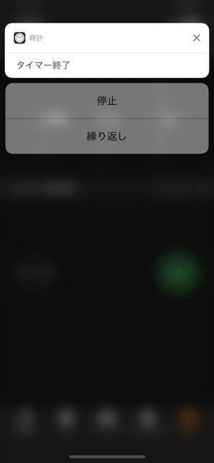 iPhone:時計アプリからタイマーを使う
