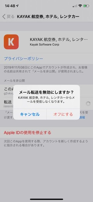 Appleでサインイン 管理する
