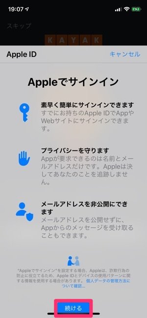 Appleでサインイン 実際に使う