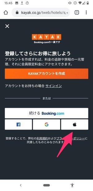 Appleでサインイン Androidスマホ