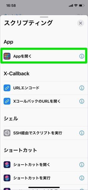 iOS 14 背面タップ ショートカットの作成