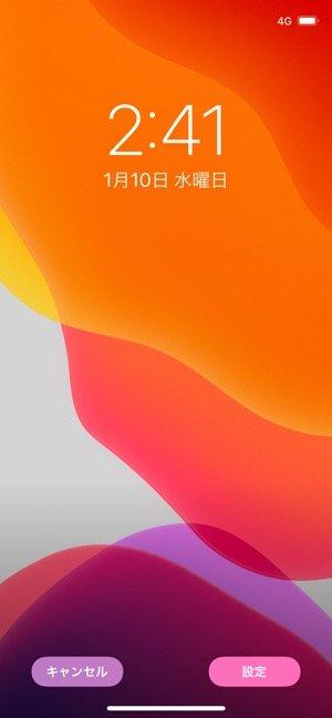 iOS 13 ダークモード 最適化された壁紙