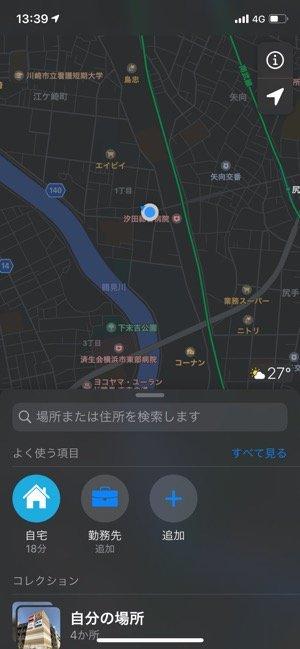 iOS 13 ダークモード対応状況