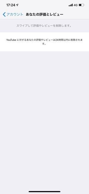 iPhone:評価とレビューを削除した