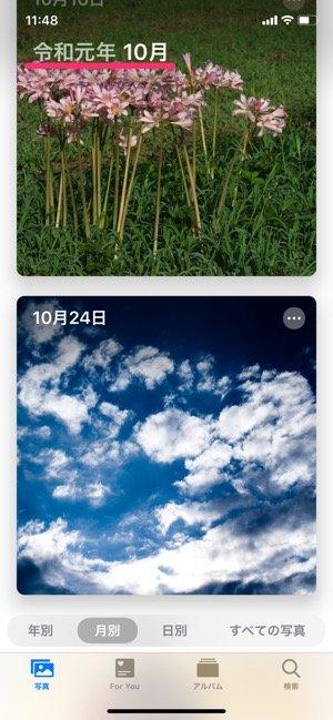 iPhoneカレンダー 和暦変更