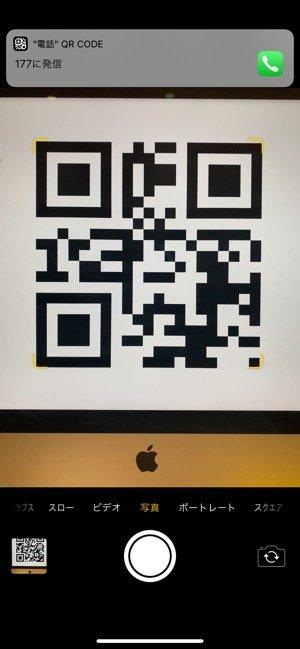 iPhoneの標準カメラでQRコードを読み取る方法