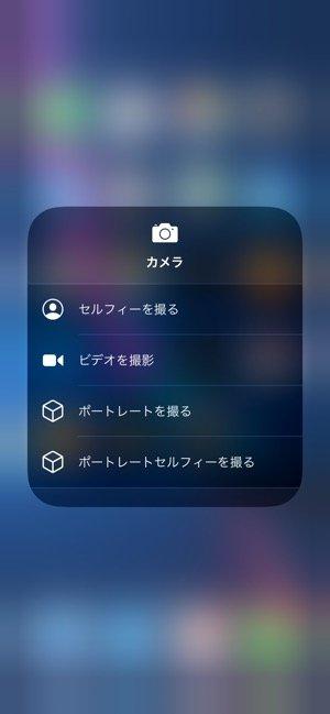 iPhoneカメラ起動 コントロールセンター