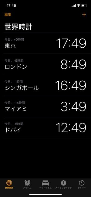 iPhone 時計を海外時間に合わせる