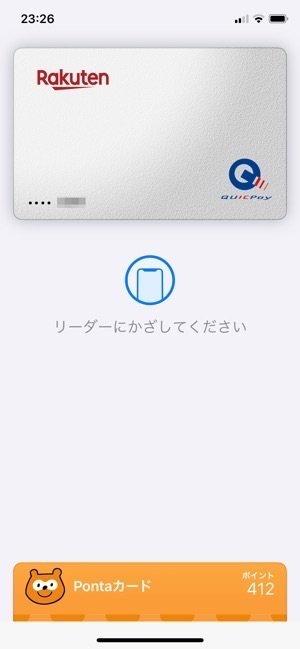 Apple Pay メインカードでの支払い