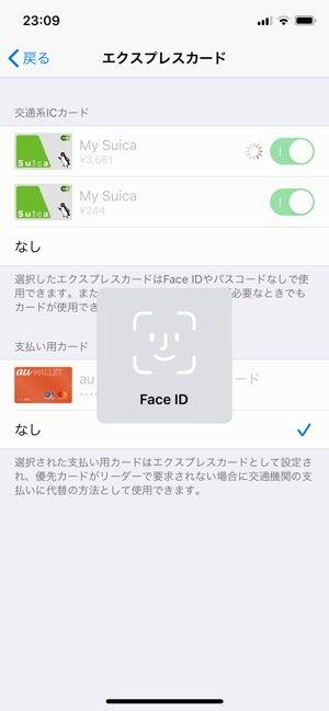 Apple Pay エクスプレスカード設定
