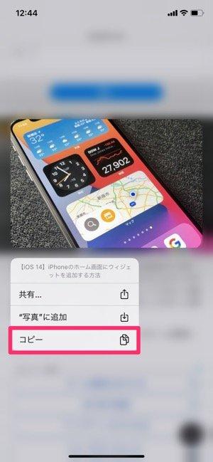 【iPhone】写真をコピーする