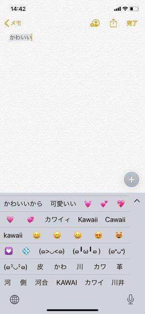 iPhone 絵文字を変換する
