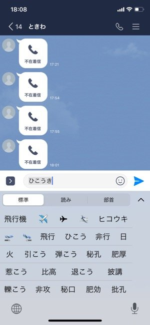 iPhone 絵文字ボタン 非表示