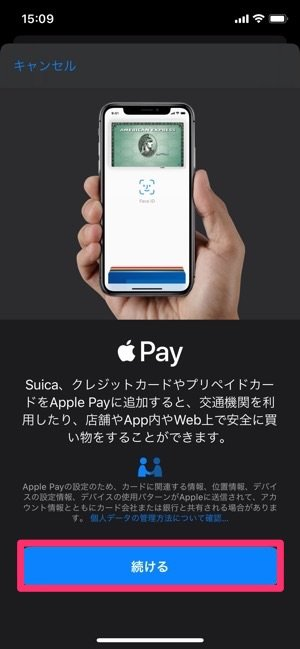 無記名式Suica 発行 Wallet