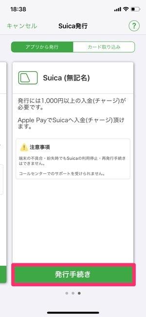 無記名式Suica 発行