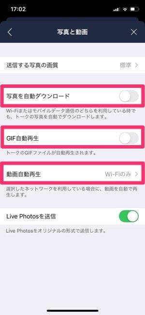 iPhone モバイルデータ通信 節約 LINEの設定