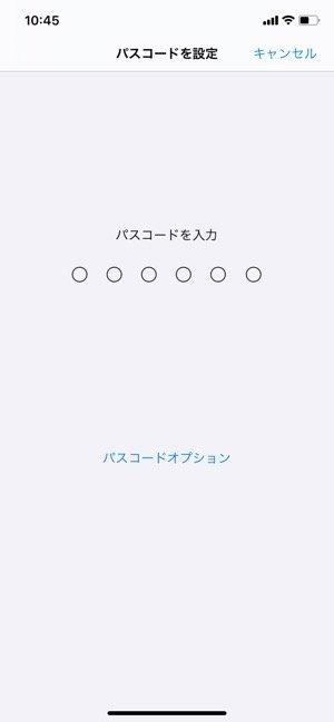 【iPhone】パスコードを再設定する