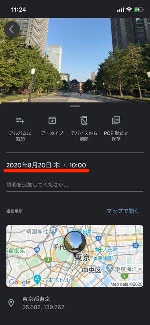 iPhone 写真 位置情報 日付 確認 変更