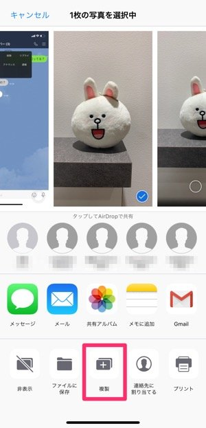 iPhone 写真 複製