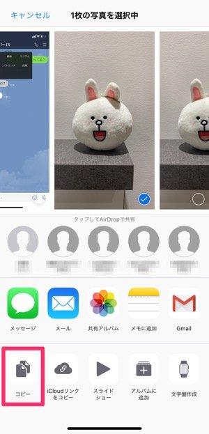 iPhone 写真 複製 コピーとの違い