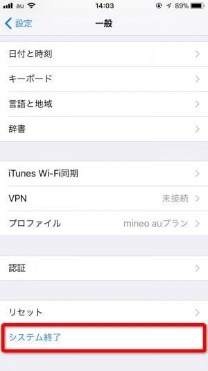 iPhone 電源オフ iOS 11