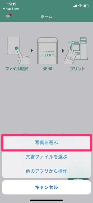 かんたんnetprint アプリ