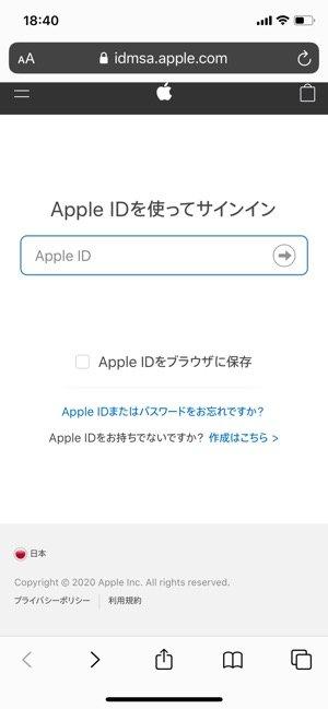 iPhone 設定画面から返品申請