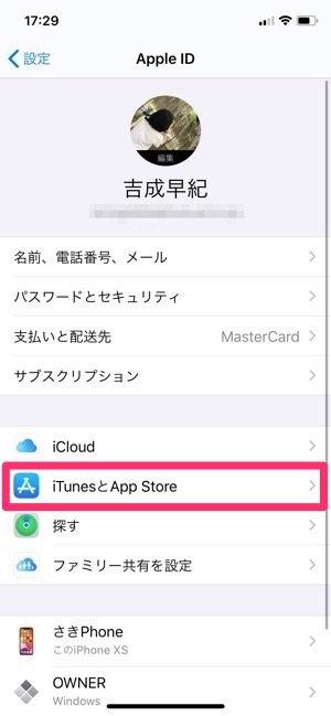iPhone 設定画面から返品