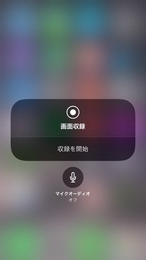 iPhone 画面録画 スクショ動画