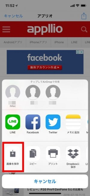 iPhone スクショ 縦長