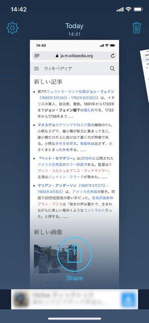 iPhone 縦長スクショ撮影 Tailor