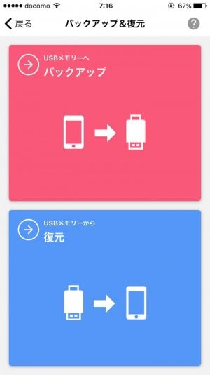 iPhone 容量 増設 外付けストレージ 選び方 おすすめ