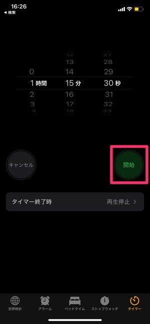 【iPhoneタイマー】時計アプリでセット