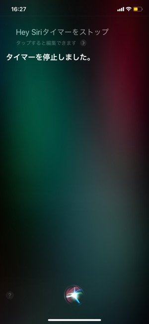 【iPhoneタイマー】Siriでセット