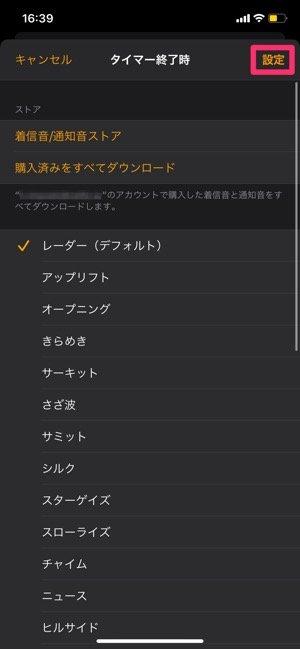 【iPhoneタイマー】サウンドを変更