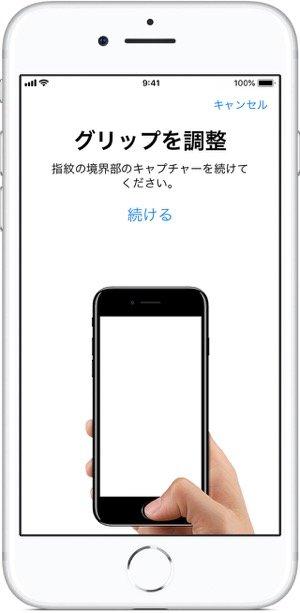 【Touch ID】設定する方法