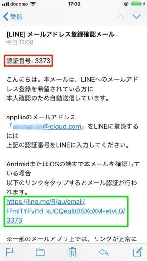 LINE:メール認証