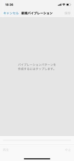 iPhone バイブレーション パターン作成