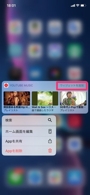 iPhone ウィジェット追加