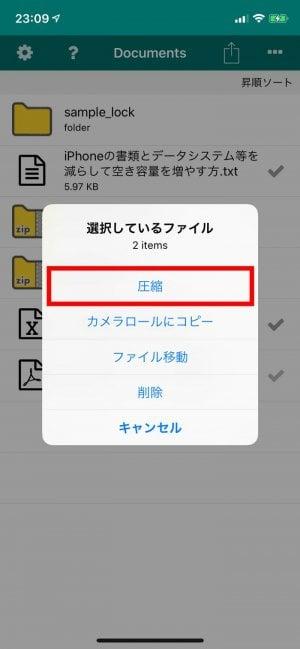 iPhone ZIP 解凍 圧縮