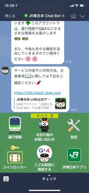 LINE JR東日本Chat Bot
