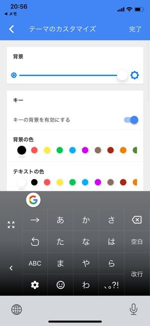 【Gborad】カスタマイズ機能