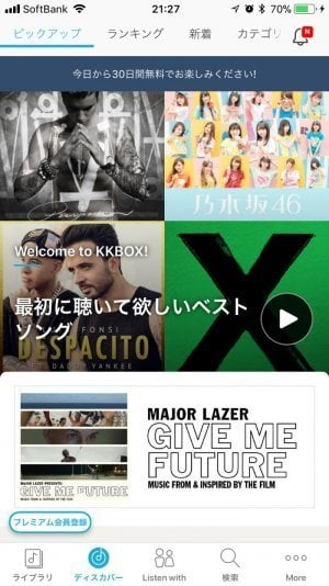 音楽配信聴き放題サービス KKBOX