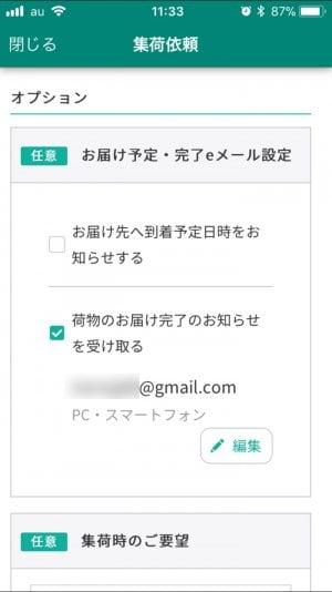 クロネコヤマト 宅急便 アプリ スマホ 集荷 再配達