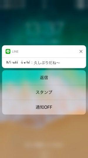 LINE 3D Touch 強押し 長押し