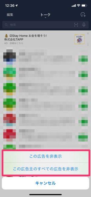 【LINE】トークリストの広告を消す
