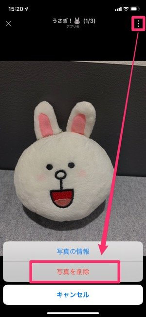 【LINEアルバム】写真を個別に削除する(スマホ)