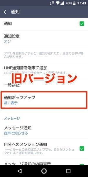 LINE:バージョン8.17.0で通知ポップアップ機能を廃止